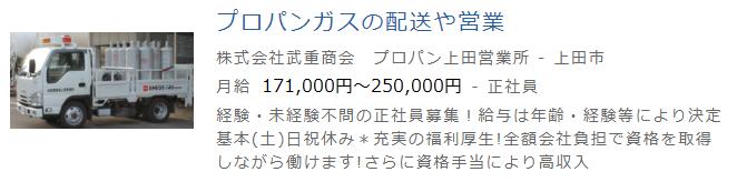 LPG 上田