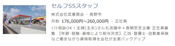 長野BPSS SSスタッフ